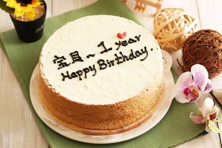 ★寶寶生日蛋糕★