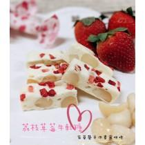 ▲荔枝草莓牛軋糖▲