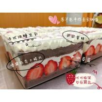 可可榛果草莓寶盒